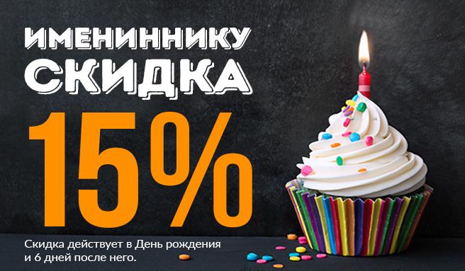 ОТМЕЧАЙ СВОЙ ДЕНЬ РОЖДЕНИЯ ВМЕСТЕ С SUSHIWOK И ПОЛУЧИ СКИДКУ 15%!