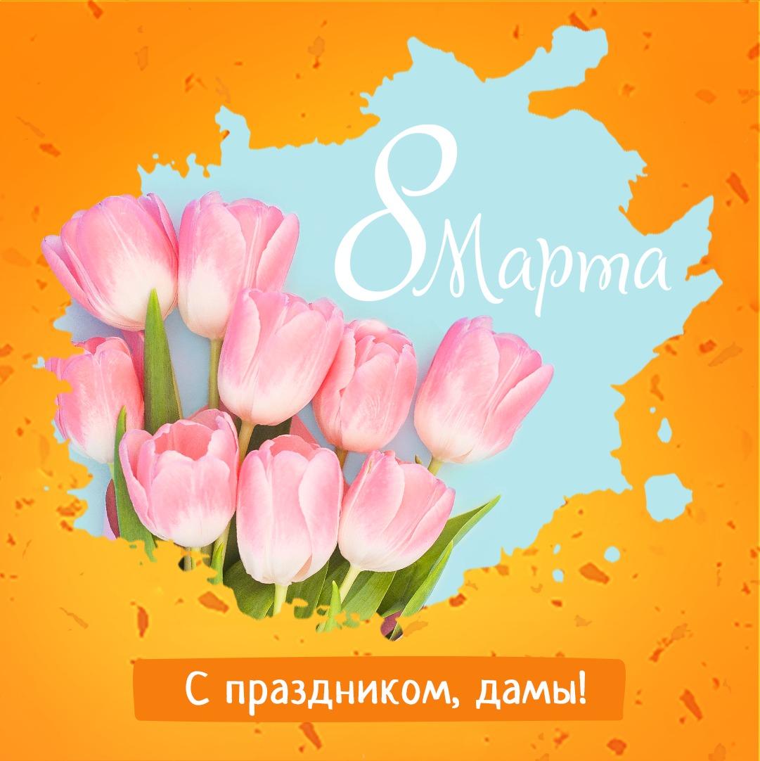 С праздником весны!