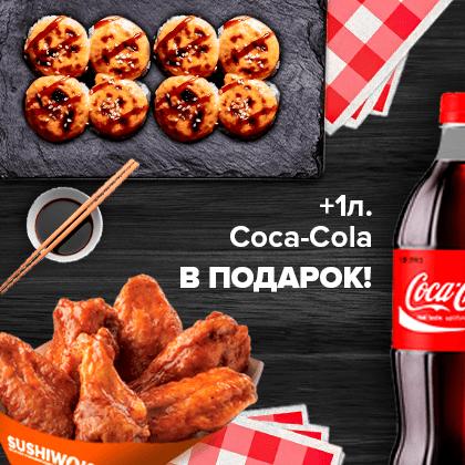 Combo Cola 4
