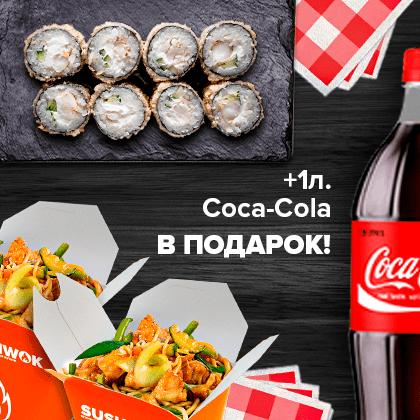 Combo Cola 5