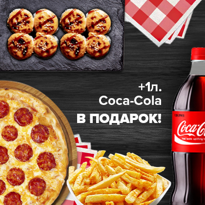 Combo Cola 6